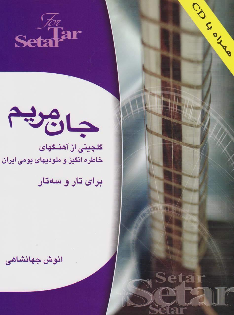 کتاب جان مریم انوش جهانشاهی انتشارات هستان