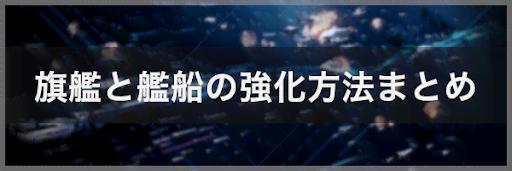 【アストロキングス】旗艦と艦船の強化方法まとめ
