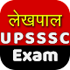 UPSSSC Lekhpal Exam Download for PC Windows 10/8/7