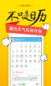 中华万年历-日历壁纸随心换,老黄历浏览器,时间万能钥匙 screenshot 0