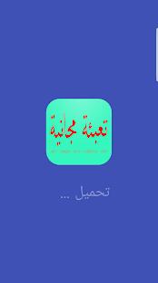 تعبئة مجانية لجميع شركات الاتصال العربية - náhled