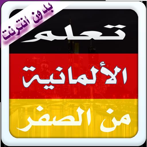 تعلم الألمانية من الصفر 2016