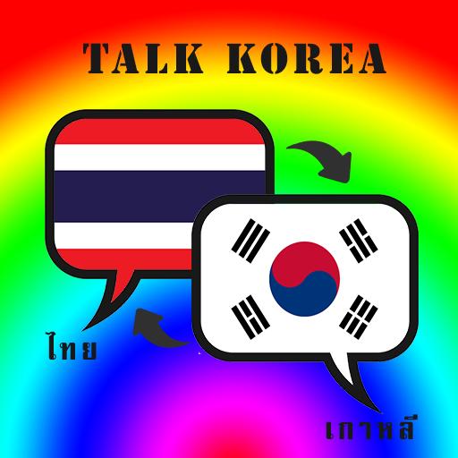 ฝึกพูดภาษาเกาหลี