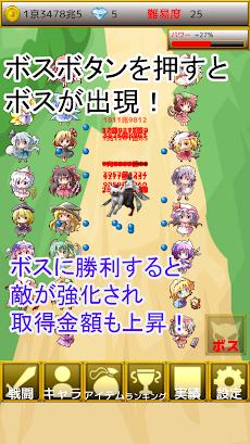 東方幻想防衛記 - 東方の放置ゲームのおすすめ画像5
