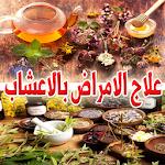 موسوعة علاج الامراض بالاعشاب الطبيعية 1.0