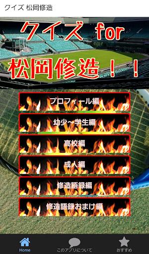 クイズ for 松岡修造 熱血!元テニス界の王子様!