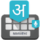 Download Marathi Voice Keyboard - Typing Keyboard For PC Windows and Mac