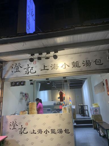 澄記上海小籠湯包