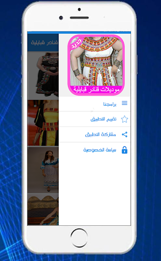 92f62671d01ea Screenshot for أروع موديلات قنادر قبايلية بدون نت in United States Play  Store ...