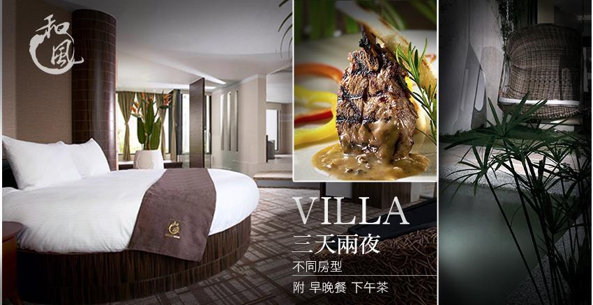 villa 三天兩夜.jpg