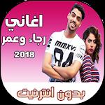 اغاني رجاء وعمر بدون نت 2018 Icon