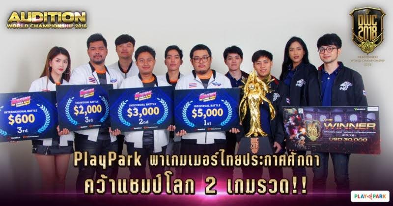 PlayPark ยกทัพ Audition และ Dragon Nest คว้าแชมป์โลก 2 เกมรวด!!