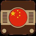 Chinese Radios 中國收音機 icon