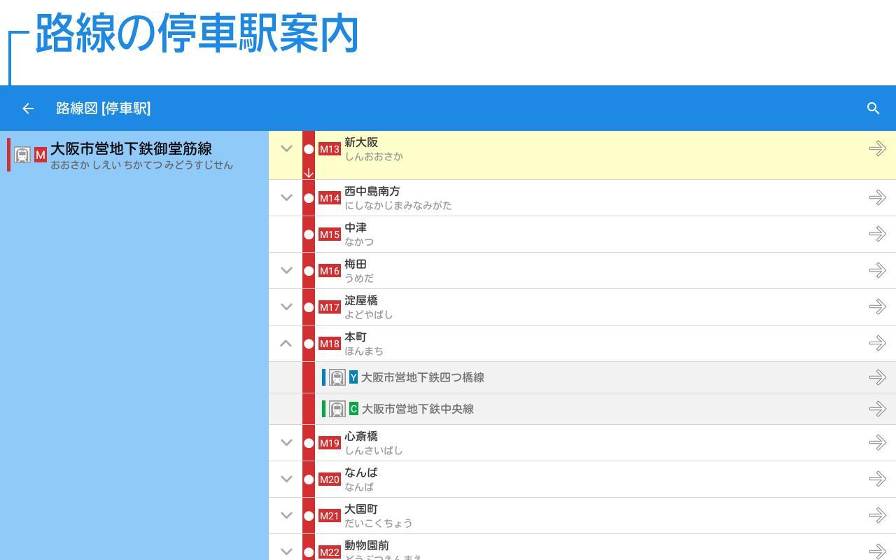 路線図 乗換案内・時刻表 Amp 東京・大阪・全国の地下鉄・jr Google Play の Android アプリ