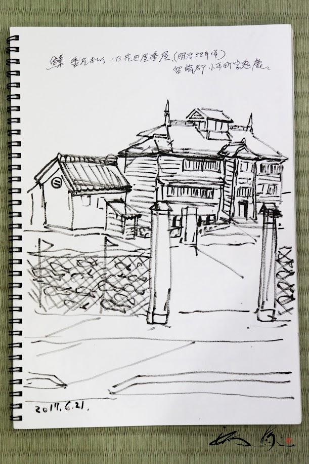 小平町・旧花田家番屋