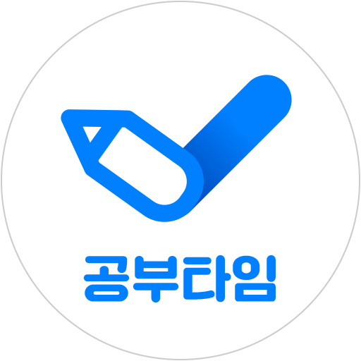 공부타�.. file APK for Gaming PC/PS3/PS4 Smart TV