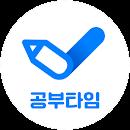 공부타임 - 공부하고 돈도벌고 공부자극 앱 file APK Free for PC, smart TV Download