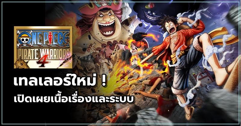 ONE PIECE: Pirate Warriors 4 รายละเอียดเทลเลอร์ใหม่ในงาน Gamescom 2019
