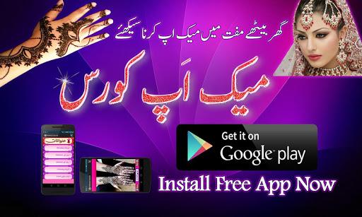 Makeup Beautician Course Urdu - Beauty tips  screenshots 1
