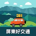 屏東好交通 icon
