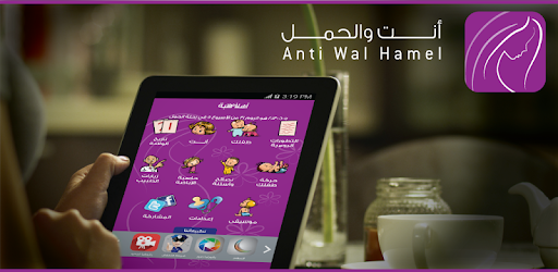 c940aeb0f1116 انت و الحمل - Apps on Google Play