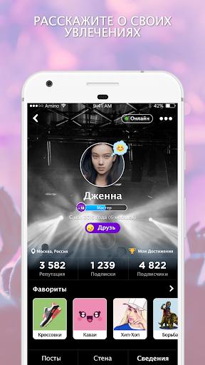 Amino для BTS 1.9.22282 screenshots 4