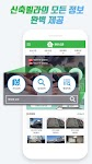 screenshot of 하우스존 - 빌라 부동산 종사자의 필수 앱 노트 (신축분양, 빌라매매, 구옥,전세)
