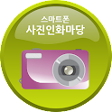 스마트폰사진인화마당 icon