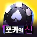 포커의 신 : 카카오 공식 카지노 icon