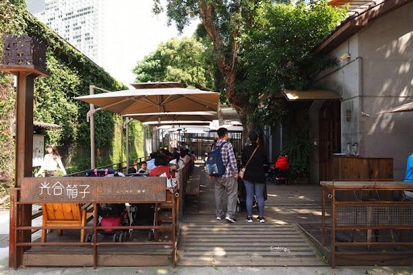 華山光合箱子 華山美食園區下午茶,台北咖啡廳!