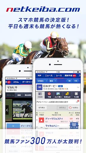 netkeiba.com-無料で使える人気競馬アプリ