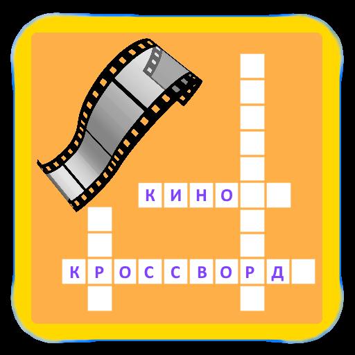 Кино кроссворд