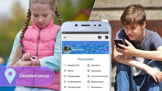 App Step By Step: Child`s phone and gps watch tracker APK for Windows Phone
