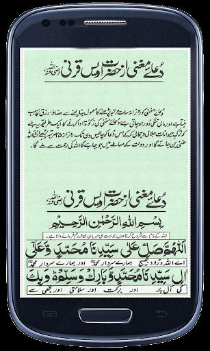 Dua e Mughni