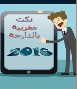 نكت مغربية بالدارجة جديدة 2016 screenshot 3