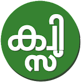 Malayalam Islamic Quiz