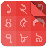 App Bengali Calendar (India) APK for Windows Phone
