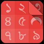 Bengali Calendar (India) Icon