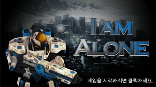I am Alone (슈팅 게임, Shooting game) screenshot 1
