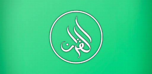 Al Quran Maranao - Apps on Google Play