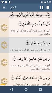 Al Quran Urdu    (القرآن (اردو - náhled