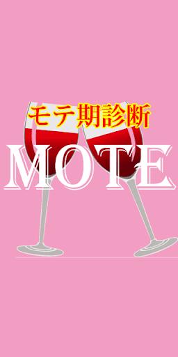 モテ期診断【恋愛診断アプリ】