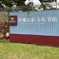 廖鄉長紅茶故事館