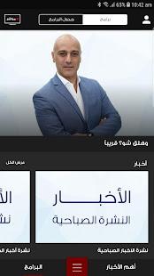 App Al Jadeed APK for Windows Phone