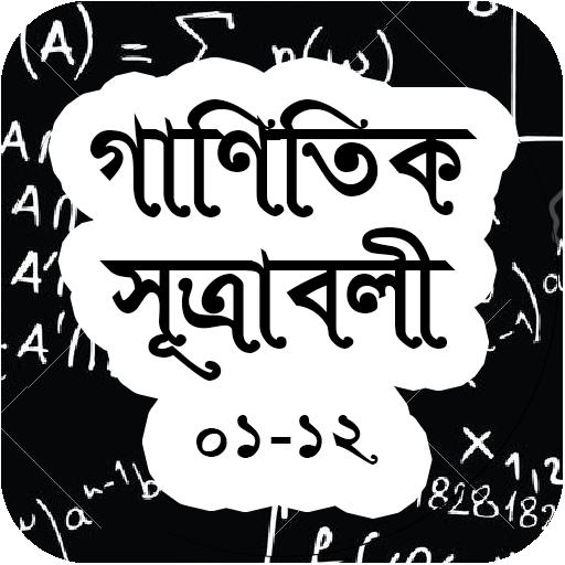 সকল গাণিতিক সূত্রাবলী - All Math Formula a to z