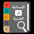 قاموس إسباني عربي بدون انترنت icon
