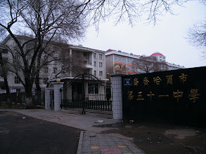 Photo: front gate of Qiqihar 51th senior middle school. 齐齐哈尔第五十一中学校门口。