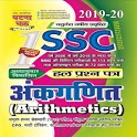 SSC Mathematics - Complete Study Material icon