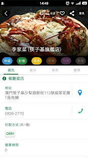 食在澳門 Macau Food- screenshot thumbnail