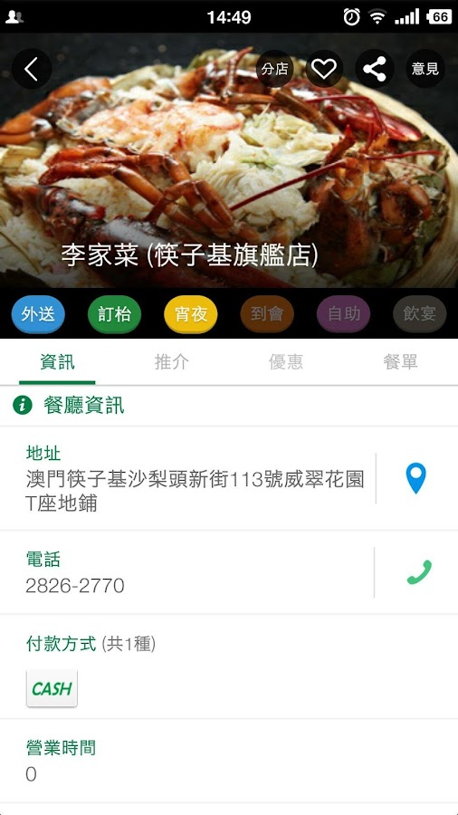 食在澳門 Macau Food- screenshot